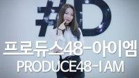 PRODUCE 48- I AM 舞蹈视频