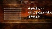 【不死鱼】【中世纪魔戒3.2】.ep3——艾辛格投石车出现, 西部战事起