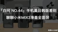 「白问 NO.44」手机美日韩版差别 聊聊小米MIX3滑盖全面屏
