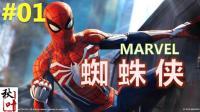【漫威蜘蛛侠】流程解说01 蜘蛛侠带你漫游纽约