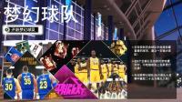 【布鲁】NBA2K19梦幻球队全介绍! 25万超级奖金等你来拿!