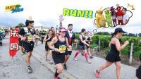 法国: 男生穿裙子戴假发跑马拉松? 感受狂欢派对般的马拉松!