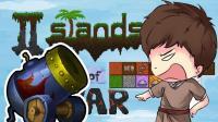 【逍遥小枫】自主拼装? 这个炮击游戏也太吓人了吧! | 岛屿战争#1