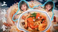 上海密食·魔都探店遇明星! 6家店吃透上海, 米道老好啦!