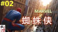 【漫威蜘蛛侠】流程解说02 登上帝国大厦