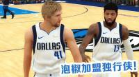 【布鲁】NBA2K19王朝模式: 神级操作! 保罗乔治加盟独行侠队!