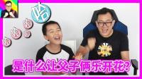 ★酷爱ZERO★是什么让这父子俩乐开了花? 超有趣的挑战! ★益智玩具 趣味挑战