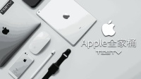 《值不值得买》第266期: Apple三件套体验_苹果全家桶