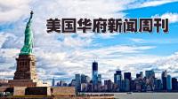 【中文】2018.09.06 美国华人生活新闻周刊