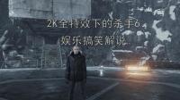 【琴爷】2K最高画质下的杀手6 娱乐搞笑解说01期  测试任务高能多