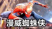 KOCOOL《漫威蜘蛛侠》01期: 打倒金霸王 全剧情流程攻略解说 PS4游戏