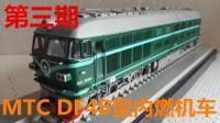 (火车模型)MTC DF4B型内燃机车