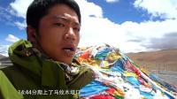 骑行新藏线第27集 一路欢乐逛地球车队骑行西藏 独闯219新藏线 1080P