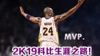 【布鲁】NBA2K19生涯模式:科比的生涯之路!第一期回归洛杉矶!
