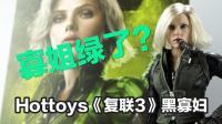 HOT TOYS《复仇者联盟3》黑寡妇6.0