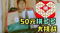 【小潮】50元! 在拼多多可以买什么? 拼多多PK大挑战!
