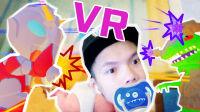 【XY小源VR】Baby Hands 特别版奥特曼与神秘怪兽 #2