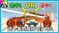 ★CATS★游戏机制会如何判定? 一线之间到底命中了吗? ★157★喵星大作战
