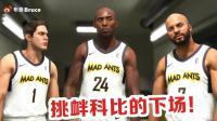 【布鲁】NBA2K19生涯模式: 科比首秀! 挑衅科比的下场! 打爆镜像兄弟!