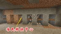 我的世界第二季153: 我修了一个难民转换中心, 用来阻挡感染村名