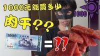 1000元能买多少肉干? ? | 舞秋风一千元系列 53