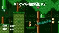 【干脆面字幕解说】永远的马里奥xfx world3.0解说 P2