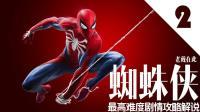 老戴《漫威蜘蛛侠 PS4 Pro》02 好邻居的日常【最高难度剧情攻略解说】