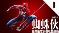 老戴《漫威蜘蛛侠 PS4 Pro》01 好邻居回来了【最高难度剧情攻略解说】