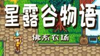 【炎黄蜀黍】星露谷物语·佛系农场EP13 女装大佬纸鱼