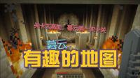 暮云【有趣的地图】黄金骷髅3 关卡太高能,暮云第一次卡关