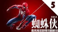 老戴《漫威蜘蛛侠 PS4 Pro》05 好帮手出现【最高难度剧情攻略解说】