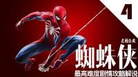 老戴《漫威蜘蛛侠 PS4 Pro》04 大战震动人【最高难度剧情攻略解说】