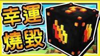 我的世界 火烧【幸运方块】赌场生存 ! ! 岩浆来袭 混搭 6 种职业 + 10 种特殊技能 ! !