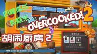 【overcooked2】胡闹厨房2全四星挑战之旅1-0教程关