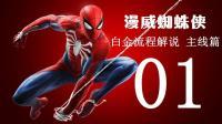 《漫威蜘蛛侠》白金流程实况解说 主线篇01