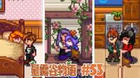 星露谷物语第三季多人联机版P53——家家有本难念的经【五歌】
