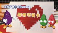 小葫芦亲子时光SHOW-教师节贺卡