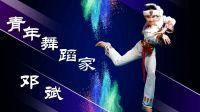 青年舞蹈家邓斌原创作品《我的家》-正面演示