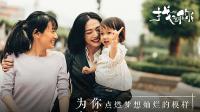 《找到你》曝闺蜜主题曲《为你》MV 姚晨马伊琍戏里首搭档戏外首合唱