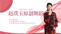 赵璞玉原创舞蹈《弯弯的月亮》