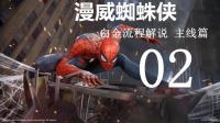 《漫威蜘蛛侠》白金流程实况解说 主线篇02
