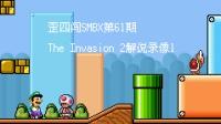 [歪四闯SMBX第61期]The Invasion 2解说录像1