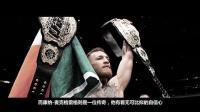 UFC229 哈比布 vs 麦克格雷格重磅预告: 史诗之战 举世瞩目