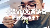 小泽VLOG西游篇: 苹果iPhone发布会我来了!
