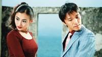 十句最经典的香港爱情片台词 总有一句情话感动你