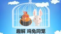 【互动电影动画微课】鸡兔同笼