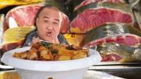 黑龙江第一鱼88元一斤! 鱼皮比猪皮还厚, 大块蒜瓣肉馋到流口水!