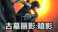 KOCOOL《古墓丽影11暗影》01期: 微弱之光 全剧情流程攻略解说 PS4游戏