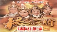 【犀利】绝版放送: 1985年TVB台庆巨制《杨家将》第一集