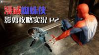 凯麒《漫威蜘蛛侠》影剪攻略实况 P2